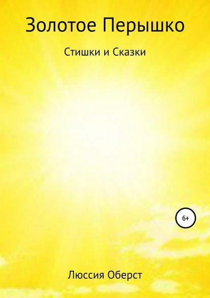 Обложка «Золотое Перышко»