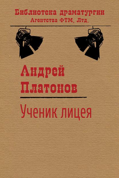 Обложка «Ученик лицея»