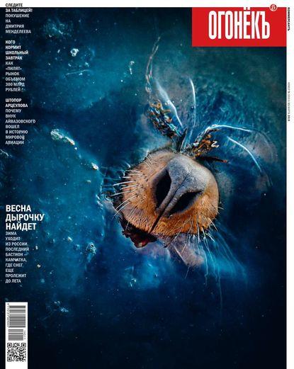 Обложка «Огонёк 09-2019»