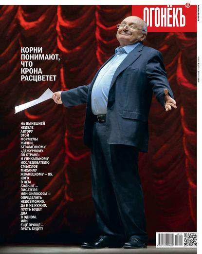 Обложка «Огонёк 08-2019»