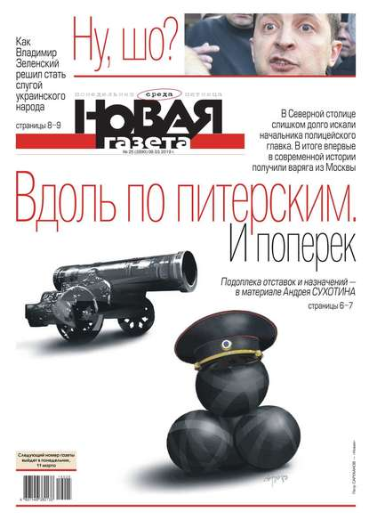 Обложка «Новая Газета 25-2019»