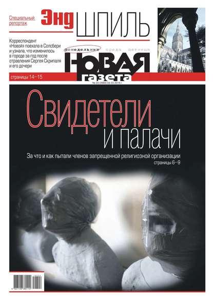Обложка «Новая Газета 24-2019»
