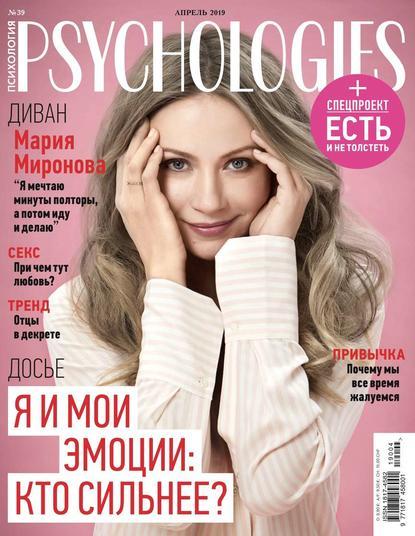 Обложка «Psychologies 04-2019»