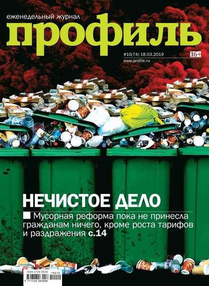 Обложка «Профиль 10-2019»