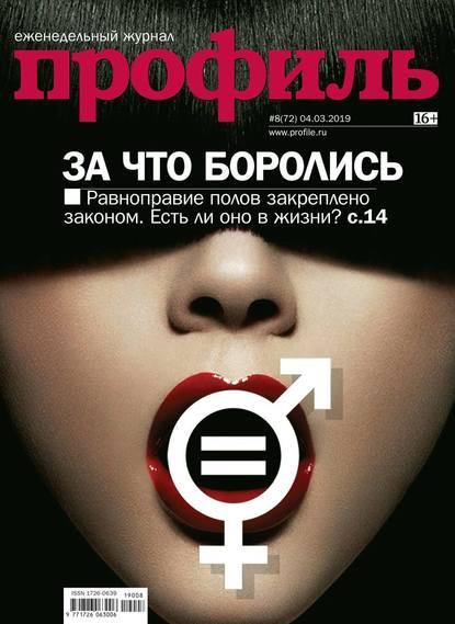 Обложка «Профиль 08-2019»