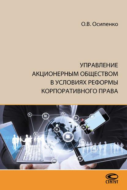 Обложка «Управление акционерным обществом в условиях реформы корпоративного права»