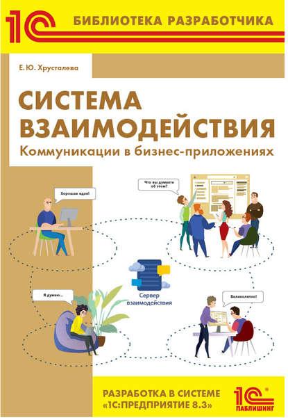 Обложка «Система взаимодействия. Коммуникации в бизнес-приложениях. Разработка в системе 1С:Предприятие 8.3 (+ epub)»