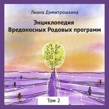 Обложка «Энциклопедия Вредоносных Родовых программ. Том 2»