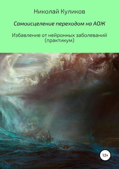Обложка «Самоисцеление переходом на АОЖ. Избавление от нейронных заболеваний. Практикум»