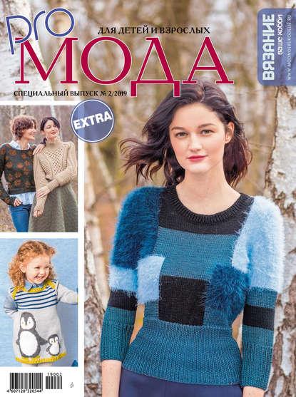 Обложка «Вязание – ваше хобби. Спецвыпуск Extra №2/2019. Для детей и взрослых»