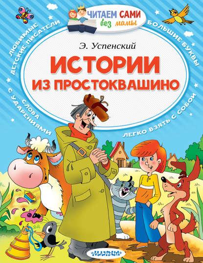 Обложка «Истории из Простоквашино (сборник)»