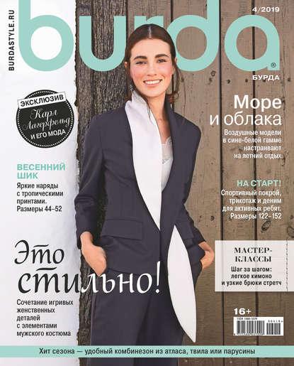 Обложка «Burda №04/2019»