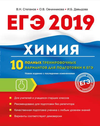 Обложка «ЕГЭ-2019. Химия. 10 полных тренировочных вариантов для подготовки к ЕГЭ»