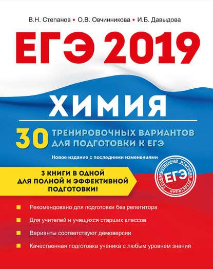 Обложка «ЕГЭ-2019. Химия. 30 тренировочных вариантов для подготовки к ЕГЭ»