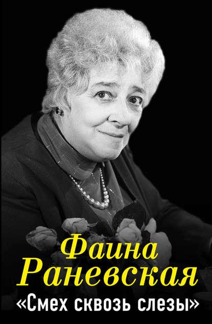 Обложка «Фаина Раневская. Смех сквозь слезы»