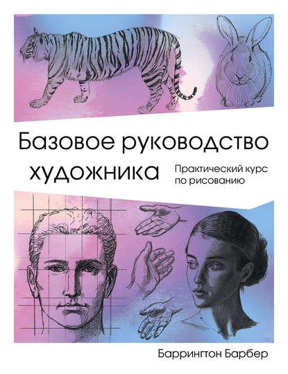 Обложка «Базовое руководство художника»