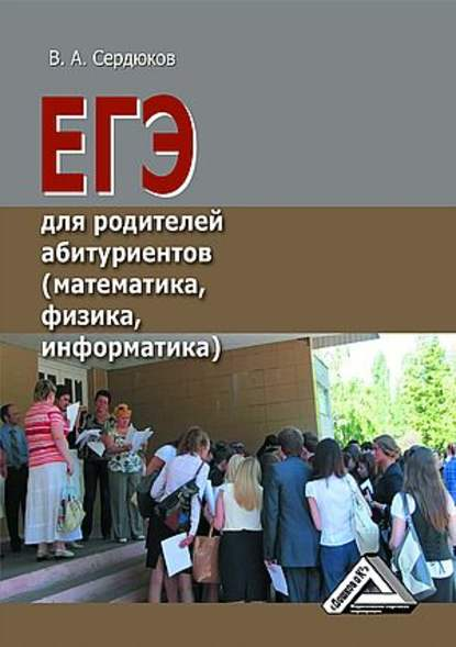Обложка «ЕГЭ для родителей абитуриентов (математика, физика, информатика)»