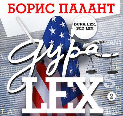 Обложка «Дура LEX. Часть 2»