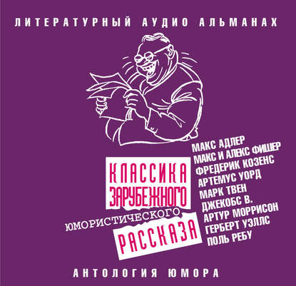 Обложка «Классика зарубежного юмористического рассказа»