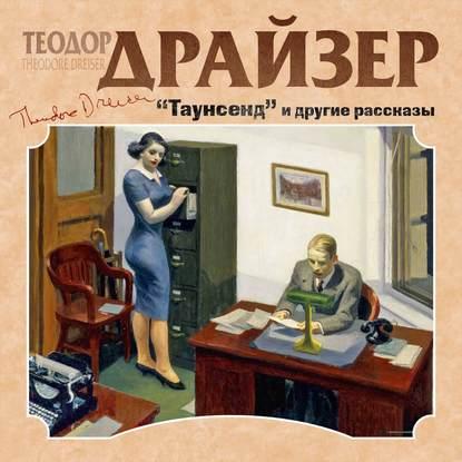 Обложка «Таунсенд и другие рассказы»
