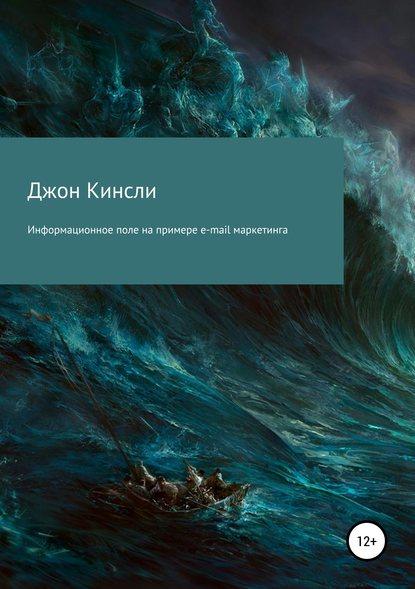 Обложка «Информационное поле на примере e-mail маркетинга»
