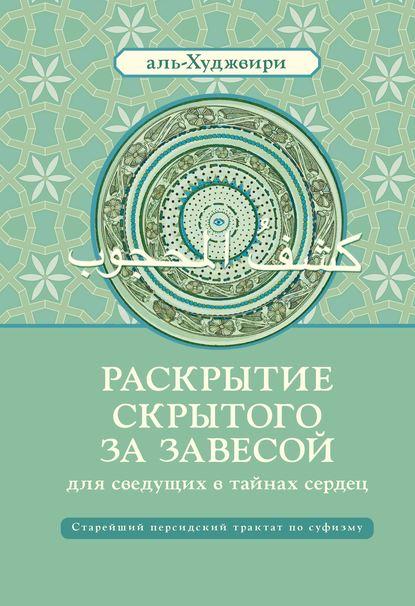 Обложка «Раскрытие скрытого за завесой для сведущих в тайнах сердец»