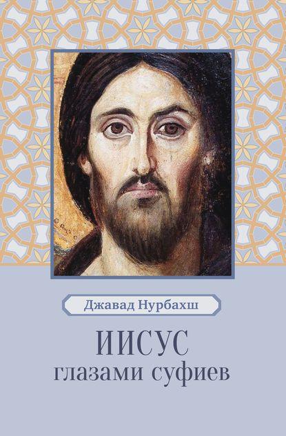 Обложка «Иисус глазами суфиев»