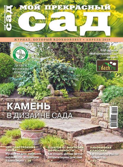 Обложка «Мой прекрасный сад №04/2019»