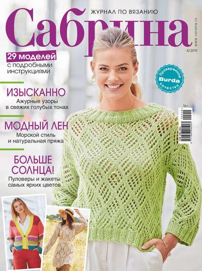 Обложка «Сабрина. Журнал по вязанию. №04/2019»