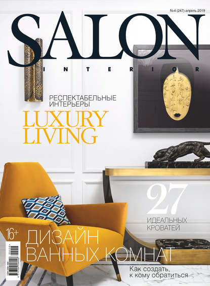 Обложка «SALON-interior №04/2019»
