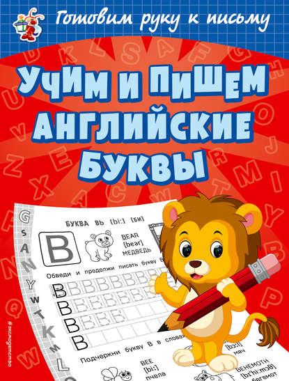 Обложка «Учим и пишем английские буквы»