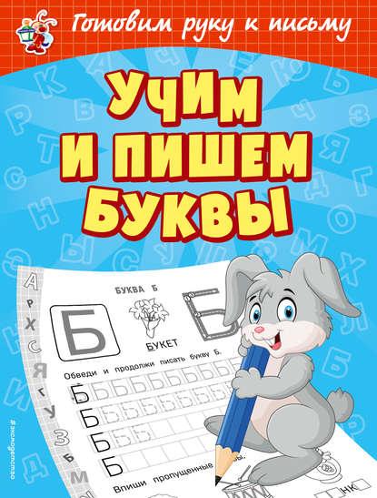 Обложка «Учим и пишем буквы»