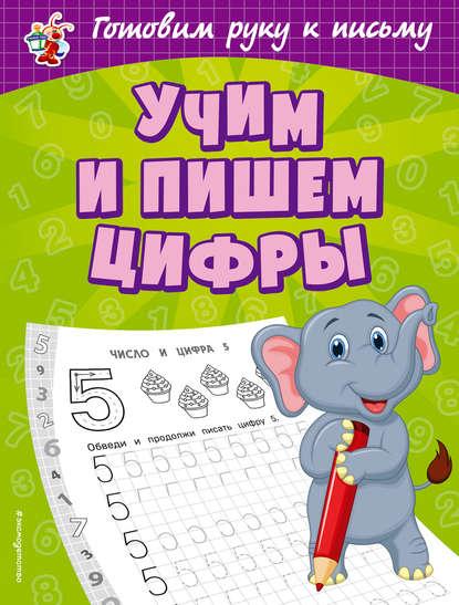 Обложка «Учим и пишем цифры»