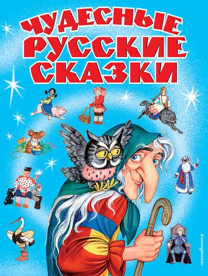 Обложка «Чудесные русские сказки»