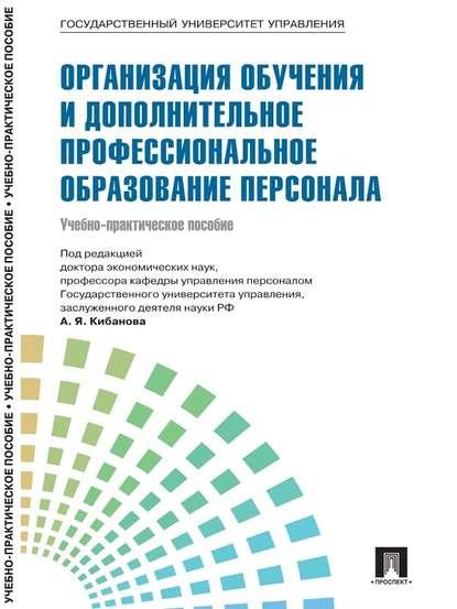 Обложка «Управление персоналом: теория и практика. Организация обучения и дополнительное профессиональное образование персонала»