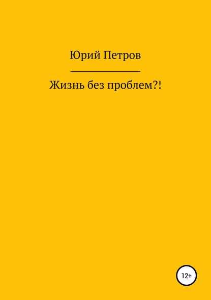 Обложка «Жизнь без проблем?!»