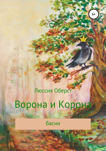 Обложка «Ворона и Корона»