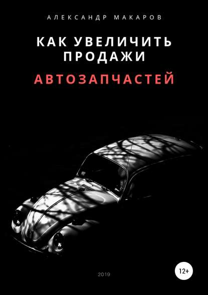 Обложка «Как увеличить продажи автозапчастей»