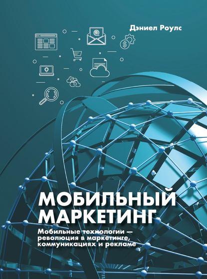 Обложка «Мобильный маркетинг. Мобильные технологии – революция в маркетинге, коммуникациях и рекламе»