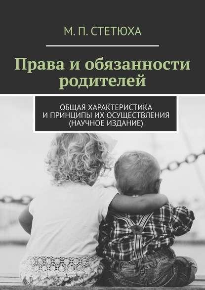 Обложка «Права иобязанности родителей. Общая характеристика ипринципы их осуществления (научное издание)»