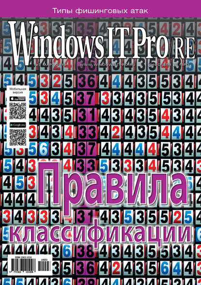 Обложка «Windows IT Pro/RE №03/2019»