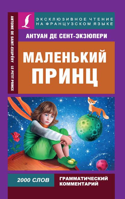 Обложка «Маленький принц / Le Petit Prince»