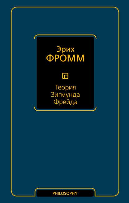 Обложка «Теория Зигмунда Фрейда (сборник)»