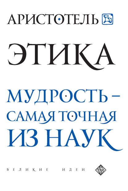 Обложка «Этика. Мудрость – самая точная из наук»