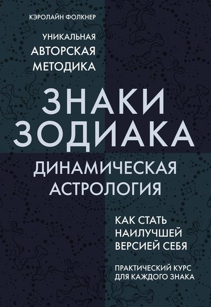 Обложка «Знаки Зодиака. Динамическая астрология»