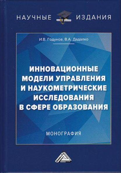 Обложка «Инновационные модели управления и наукометрические исследования в сфере образования»
