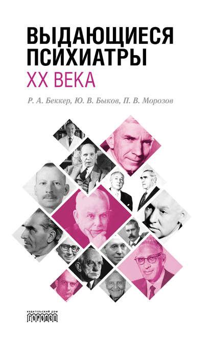 Обложка «Выдающиеся психиатры ХХ века»
