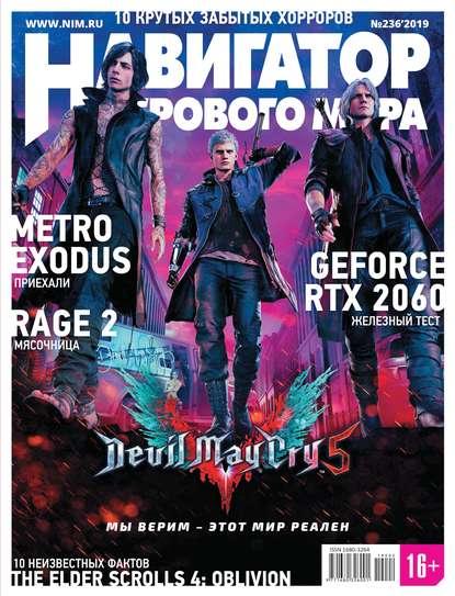 Обложка «Навигатор игрового мира №02 (236) 2019»