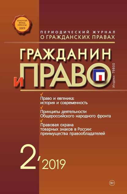 Обложка «Гражданин и право №02/2019»