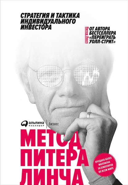 Обложка «Метод Питера Линча»